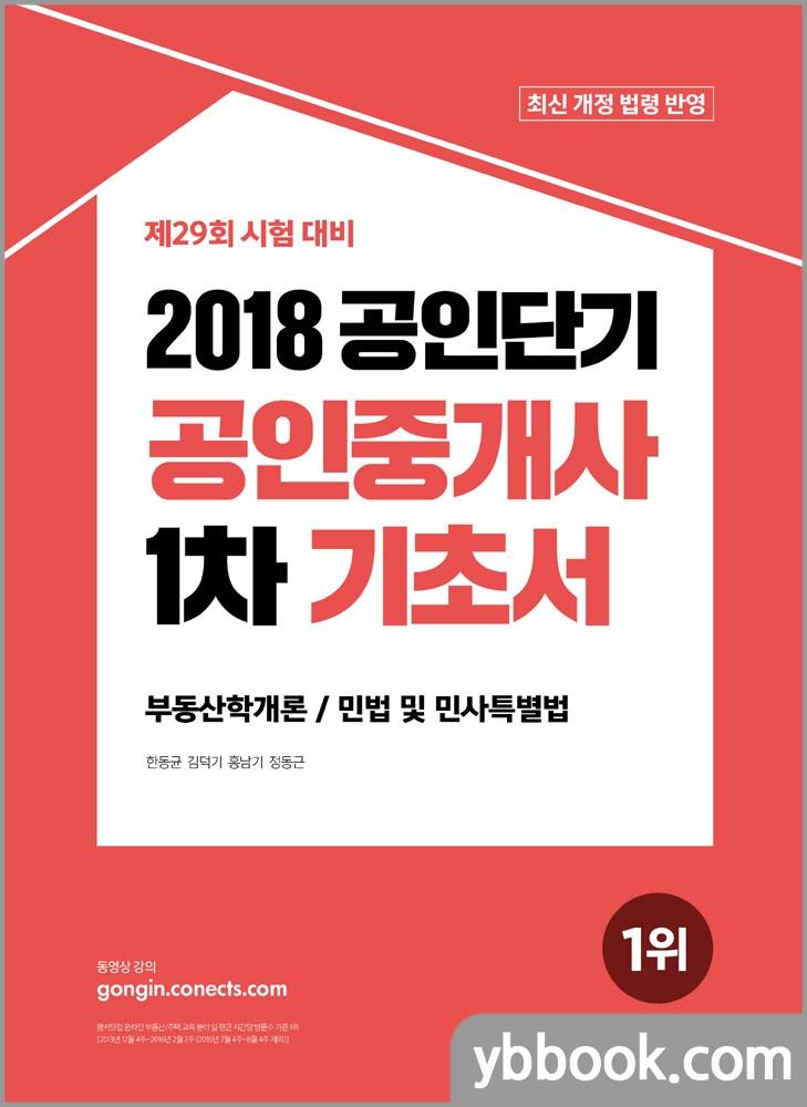 2018 공인단기 공인중개사 1차 기초서 (한동균,김덕기,홍남기,정동근) (에스티유니타스) : 용봉서적