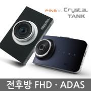 파인뷰 블랙박스 디자인 어워드 특별전! TANK/Crystal