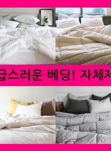 2018 몽비쥬 자체제작 [어반 이불커버/차렵이불 모음전] 마이너스옵션 / 10종 택 1