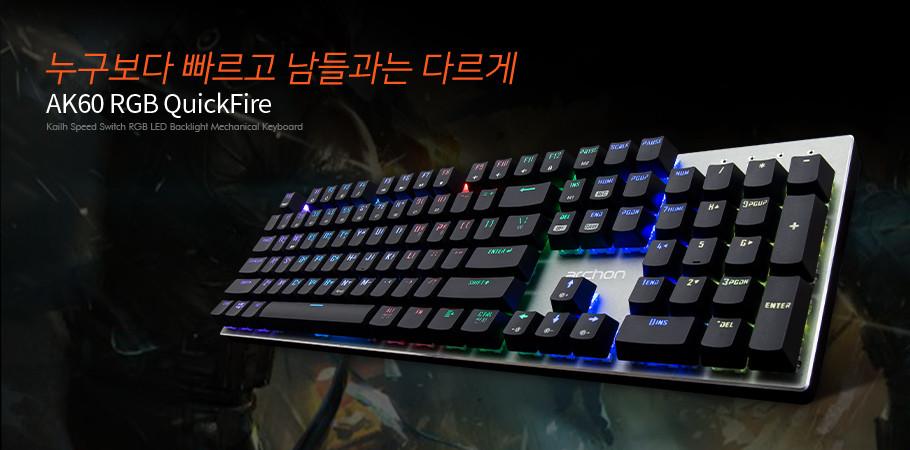 가성비 게이밍 키보드의 완성형, archon AK60 RGB QuickFire 게이밍 기계식 키보드 배틀그라운드 추천 게이밍 키보드