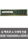 맥프로용 메모리 8GB DDR3 10600R 1333Mhz ECC for Mac