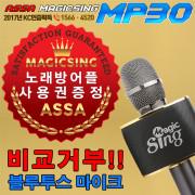 부모님선물용 스마트폰노래방 어플 + 블루투스마이크 MP30