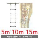 비상안전줄사다리(루프형,로프형) 5m 10m 15m