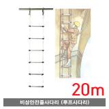비상안전줄사다리(루프형,로프형) 20m