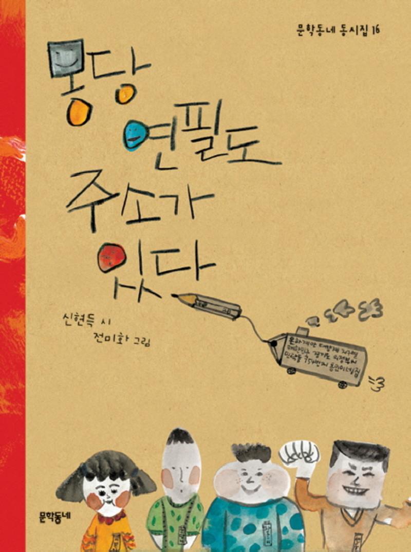 몽당연필도 주소가 있다 (문학동네 동시집 16) (양장) : 제이북스