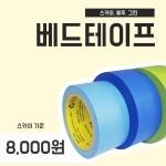 3d프린터 전용 베드 테이프 (스카이, 블루, 그린)(50mm/100mm/150mm/200mm) 50M