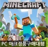 PC 마인크래프트 정품(Minecraft) 코드문자발송