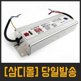 방수 SMPS DC12V