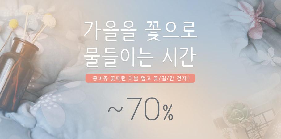 [메이트리 jy] 안감극세사_차렵이불 (S,Q)