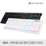 비프렌드 GK4 스팩트럼 LED 팬터그래프 키보드