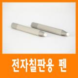 [CVT] 전자칠판 펜 5개 1묶음 구성 / 전자칠판용 펜 / 전자칠판용 터치 펜 / 터치 펜 / Touch Pen /