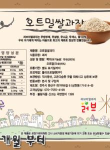 오트밀쌀과자(러브미쌀과자-곡물쌀과자)