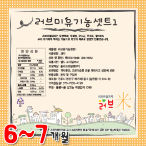 유기농셋트쌀과자1(셋트상품)