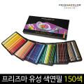 [스쿨문구] 산포드 프리즈마 유성 색연필 150색 전문가용