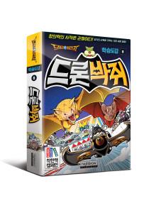 드래곤빌리지 학습도감 8권 [드론박쥐] 한정 초판!
