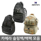 매틴 카메라가방 슬링백 시즌오프 파격특가 모음 (카메라가방 모음)