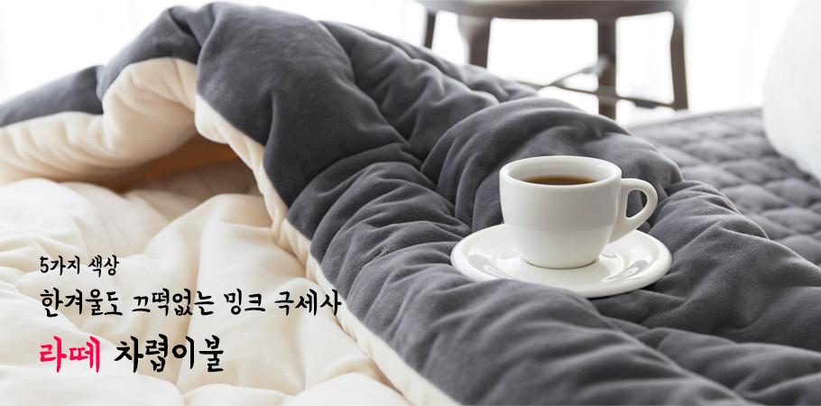 부드러운 라떼 밍크 극세사 차렵이불/패드(5가지 컬러)
