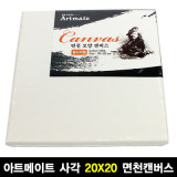 아트메이트 정방형 캔버스 20 X 20cm 면천 면캔버스