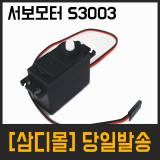 서보모터 S3003