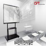 [CVT] 84H-DB01 84인치 전자칠판+스탠드(ST-01)+일체형PC Set 학교전자칠판/학원전자칠판/교육용전자칠판/회의용전자칠판/강의용전자칠판/수업용전자칠판