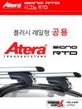 아테라 RTD- 대부분의 플러쉬랙에 모두 사용가능한 독일 아테라의 최신형 기본바, 차종별 키트 불필요, 밀착형랙 가로바. 독일 Atera정품