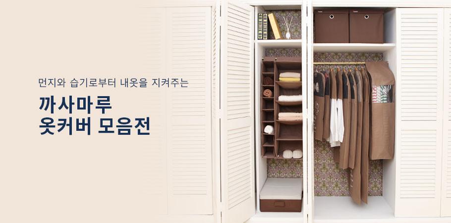 ★Black Sale★까사마루 옷커버 모음전
