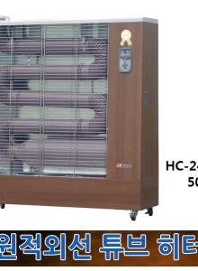 한일전기 휴먼센추리 원적외선튜브히터 돈풍기 열풍기 석유온풍기 HC-2180G(20평형) 20평~80평형 에어렉스 스타리온 나우이엘