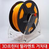 A7O 3D프린터 필라멘트 걸이 스텐트 브라켓 거치대 봉