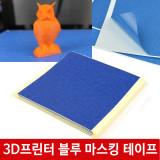 A7P 3D프린터 안착 블루 베드 마스킹테이프 시트 부품