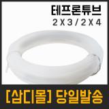 테프론 튜브(내경2~3mm/외경4mm)