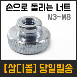 M3~M8 손잡이 너트