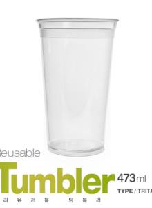 리유저블텀블러(트라이탄)475ml(180개)/PP/SAN/에코젠/인쇄/컵/물병/판촉/홍보/카페/클렌즈주스/쥬스