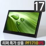 [리퍼특가상품] 17인치 PF1710IPS 광시야각 디지털액자기능