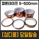 캡톤테이프 5mm.10mm,20mm,25mm,30mm,50mm,60mm 길이33M [내열테이프]
