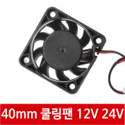 WM2 40mm쿨러 냉각 쿨링 팬 12V24V 3D프린터 열전소자