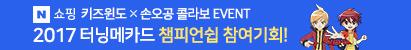 손오공 챔피언쉽 이벤트