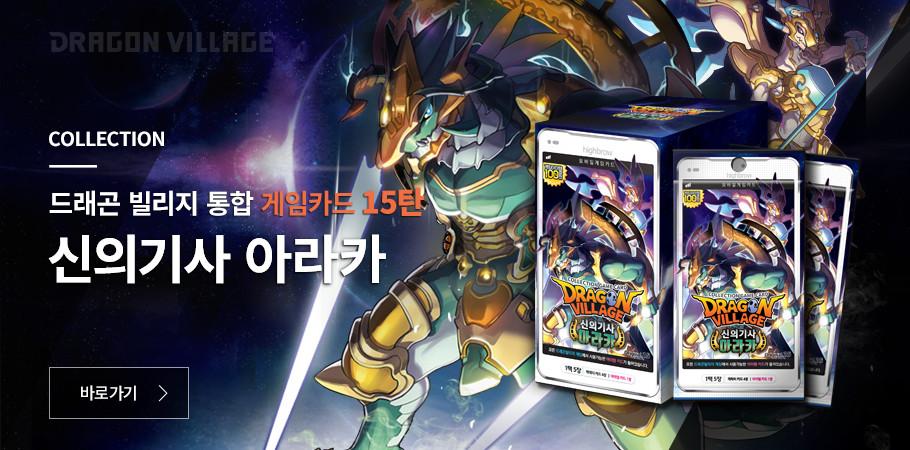 드래곤빌리지 게임카드 15탄 [신의기사 아라카] 1박스 + 2팩