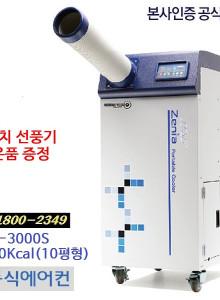 산업용 이동식에어컨 에어메카렉스 28평형 이상 AMC-8000