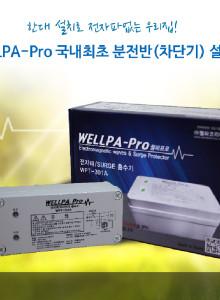 웰파프로 전자파 차단기/초강력 전자파 차단 흡수장치/국내최초 분전반 설치형