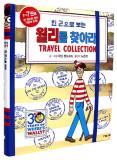 한 권으로 보는 월리를 찾아라! Travel Collection (30주년 한정 골드에디션)