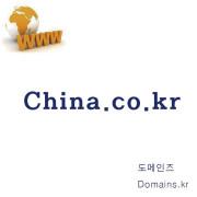 china.co.kr 도메인판매