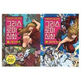 어린이 그리스 로마 신화 1~2권세트 (신들의 대전쟁 + 신들의 계보 + 캐릭터 브로마이드) 만화로 읽는 초등 인문학