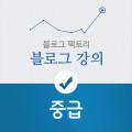 블로그교육 서울/부산 파워블로그 블로그강의 중급
