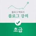 블로그교육 서울/부산 파워블로그 블로그강의 초급