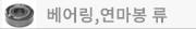 베어링,연마봉 류