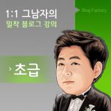 [1:1강의] 블로그강의 수도권 / 수도권외 초급 [ 부가세 포함 ]