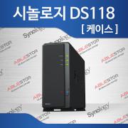 시놀로지 DS118 (하드미포함) 1베이 NAS 나스 개인용 스토리지 CCTV IP카메라 클라우드 타워형 ㅁSynology 공식 인증점ㅁ