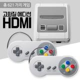 미니 슈퍼 패미콤 패미컴 HDMI 고화질