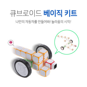 [크리스마스 최대2만원 구매 혜택] 큐브로이드 베이직 키트 - Cubroid / 코딩교구/코딩블록/코딩로봇