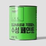 노네임 프리미엄 친환경 수성페인트 반광 1L / 실내 가구,벽지용
